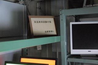 マウスコンピューター 工場